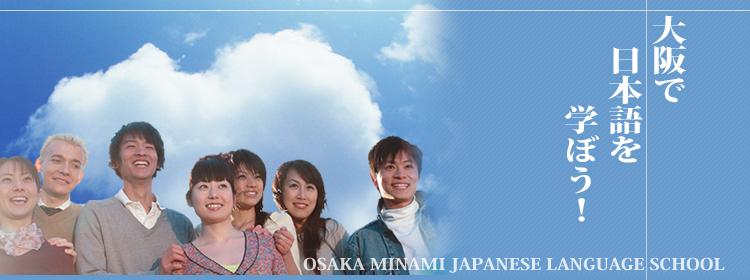 「大阪みなみ日本語学校」の画像検索結果