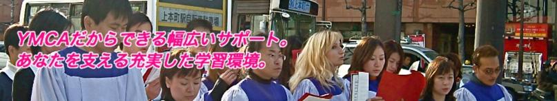 http://www.osakaymca-jls.org/_src/sc610/sign.jpg